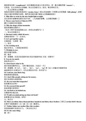 英语口语发音规则.doc