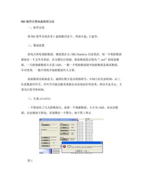 NRG计算风速使用方法.doc