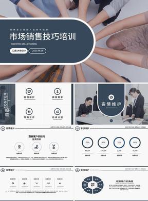 市场销售技巧培训团队建设PPT.pptx