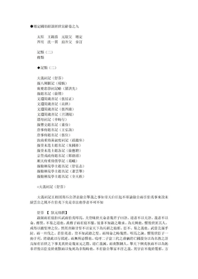 增定国朝馆课经世宏辞 明 王锡爵增定 沈一贯参订3.doc