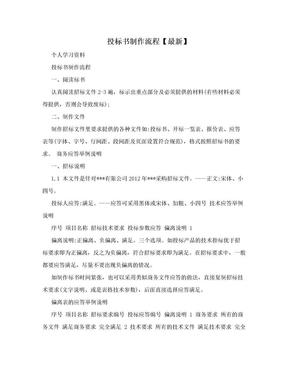 投标书制作流程【最新】.doc