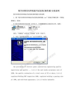 银川市教育局单机版考试系统(操作题)安装说明.doc