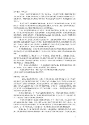 联想文化+联想文化手册终稿.doc