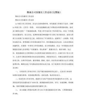 物业公司客服员工作总结(完整版).doc