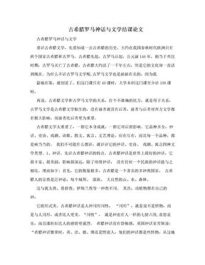 古希腊罗马神话与文学结课论文.doc