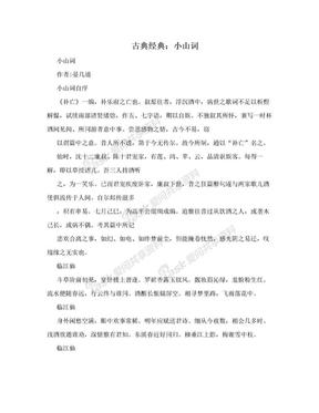 古典经典:小山词.doc