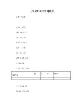 小学五年级口算测试题.doc