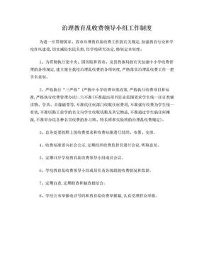 治理教育乱收费领导小组工作制度.doc