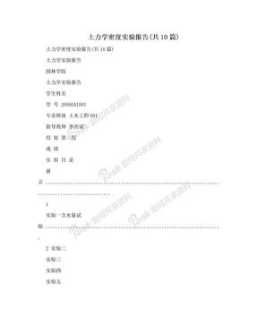 土力学密度实验报告(共10篇).doc