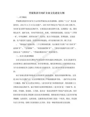 晋煤集团寺河矿企业文化建设大纲.doc