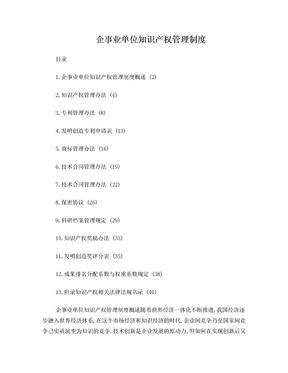 企事业单位知识产权管理制度.doc