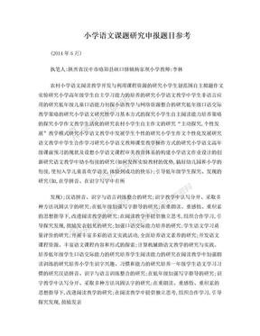小学语文课题申报参考题目 2.doc
