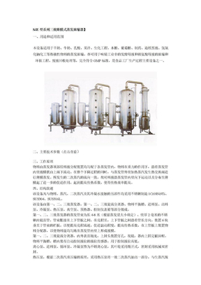 三效降膜式蒸发器使用说明.doc