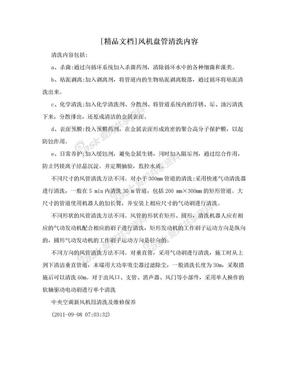 [精品文档]风机盘管清洗内容.doc