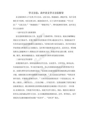 学习方法:高中语文学习方法指导.doc
