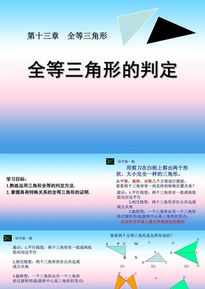 八年级数学上册13.3全等三角形的判定课件(新版)冀教版.pptx