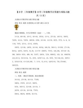 【小学 三年级数学】小学三年级数学计算题专项练习题 共(5页).doc