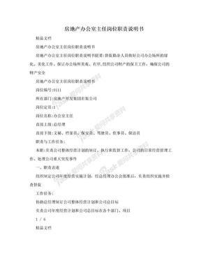 房地产办公室主任岗位职责说明书.doc