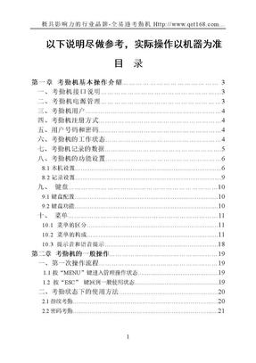全易通指纹考勤机使用方法操作说明书.doc