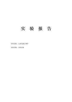儿童守恒实验(儿童发展心理学).doc