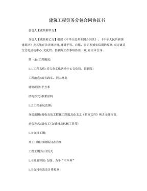 建筑工程劳务分包合同协议书.doc