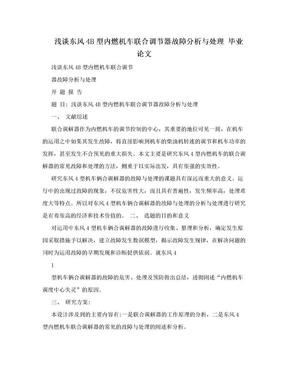浅谈东风4B型内燃机车联合调节器故障分析与处理  毕业论文.doc