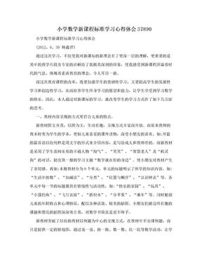 小学数学新课程标准学习心得体会37890.doc