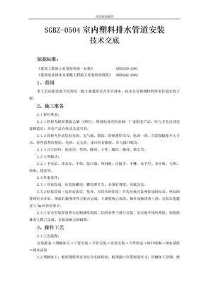 SGBZ-0504室内塑料排水管道安装技术交底.doc