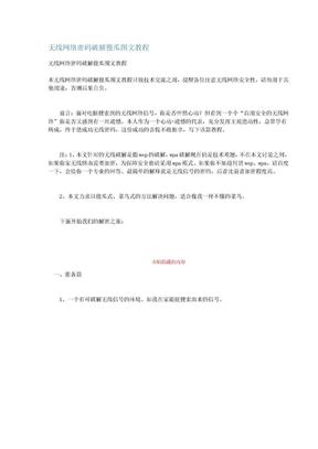 无线网络密码破解傻瓜图文教程.doc