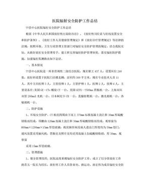 医院辐射安全防护工作总结 .doc