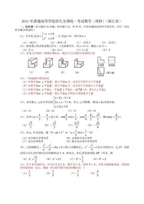 2011年浙江高考数学(理科)高清含答案版.doc