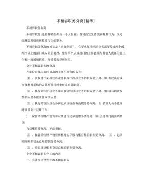不相容职务分离[精华].doc
