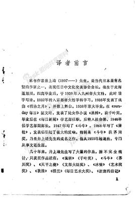 杨贵妃传(林怀秋译).pdf