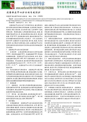 消毒供应中心论文.pdf