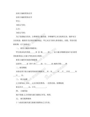 农村土地租赁协议书.doc