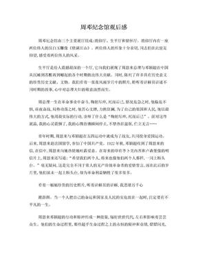 周邓纪念馆观后感.doc