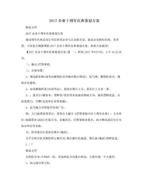 2017企业十周年庆典策划方案.doc