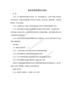 建筑基桩检测技术规范.doc