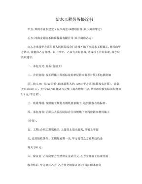 6#楼车库丙纶防水合同.doc