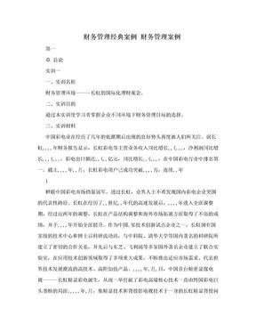 财务管理经典案例 财务管理案例.doc