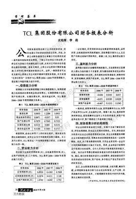 TCL集团股份有限公司财务报表分析.pdf