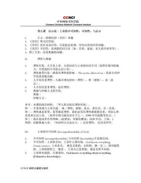 《林慈信-神学导论讲义-010-启示论-上帝的不可知性-可知性-与启示》.doc