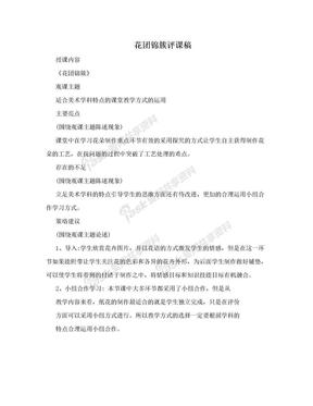 花团锦簇评课稿.doc