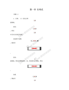 《线性代数》课后习题答案(陈维新).doc