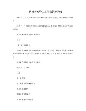 陕西省秦岭生态环境保护条例.doc