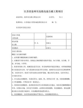 钢筋工安全技术交底表.doc