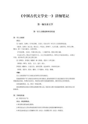 中国古代文学史(一)详细讲义.doc