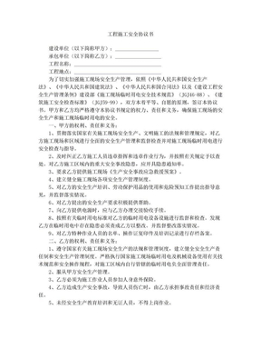 工程施工安全协议书范本 (3).doc