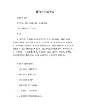 煤气公司绿化养护管理方案.doc