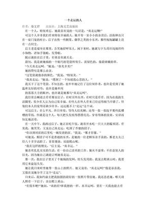 秦文君散文集2.doc